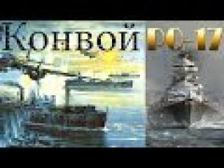 Конвой PQ. 17 /2004/ - 1 серия. Фильмы про ВОВ. Боевик, драма, приключения, история