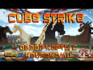 Cube Strike 3D Обзор крутой карты с конявками Куб страйк