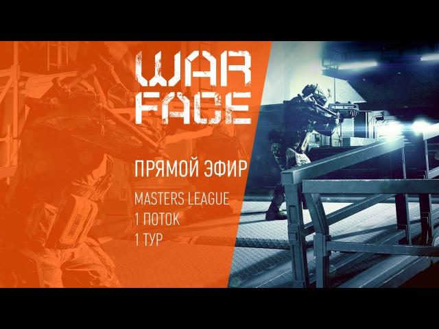 Warface Masters League Season 10 | 1-й тур | 1-й поток