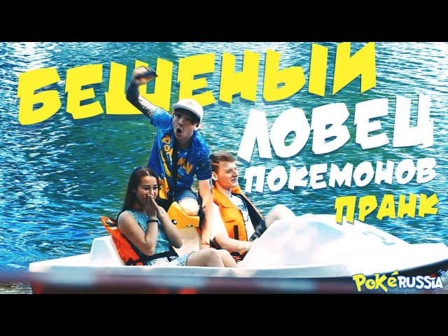 Стёб над покемонами ПРАНК / Pokemon GO Prank