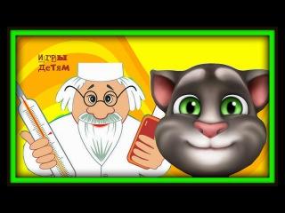 Мультик игра Говорящий Кот Том. Котик попал в драку. Мультфильм про кошек
