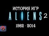 Aliens или Чужие (часть вторая)(Old-Games.RU Podcast №43)