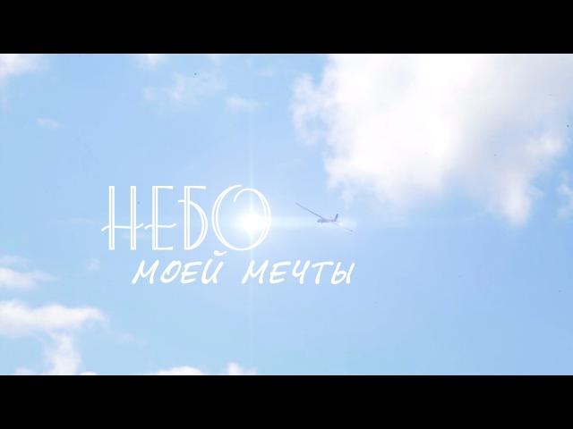 Небо моей мечты | студия документалистики dabl studio