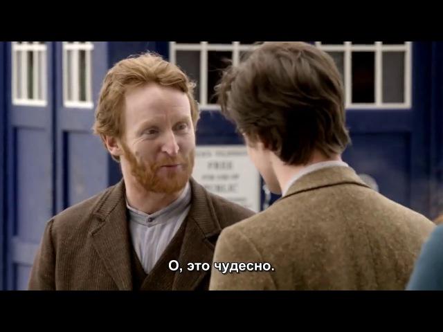 Доктор Кто 5 сезон 10 серия. Отрывок про Ван Гога (субтитры)