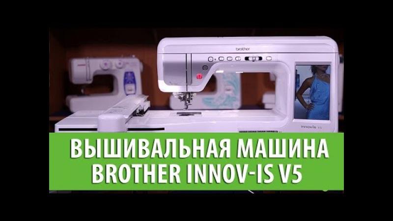 Вышивальная машина Brother Innov-is V5