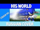 Crush 40 - His World Russian Cover
