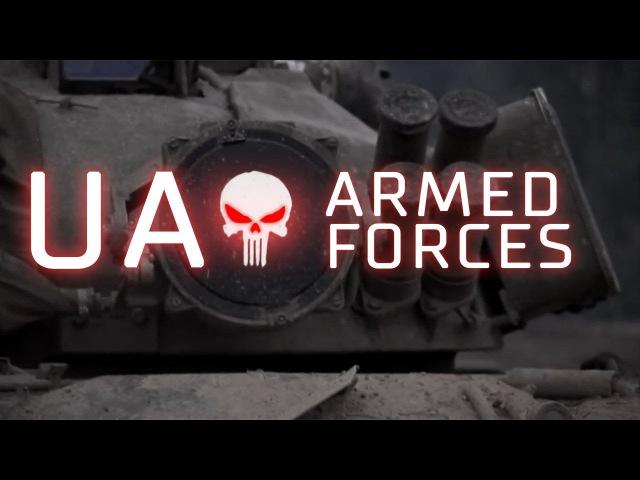 ВСУ - Армия карателей
