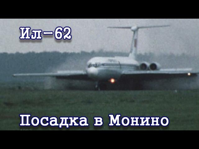 Посадка Ил-62 СССР-86670 в Монино (1983)