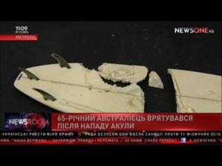 Австралийский серфер чудом выжил после нападения гигантской белой акулы 01.12.16
