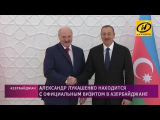 Александр Лукашенко: Азербайджан может рассчитывать на Беларусь как на самого близкого друга