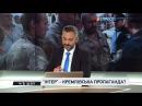 Кузан: Інтер - канал проросійських олігархів