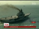 Російський авіаносець Адмірал Кузнєцов вдарить по Алеппо