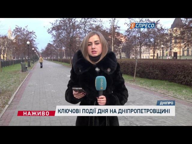 Ключові події дня на Дніпропетровщині 29 листопада