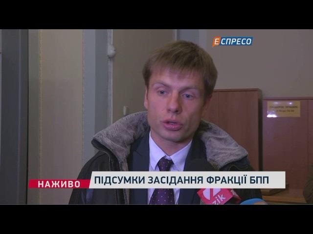 Онищенка використовує російське ФСБ, - БПП