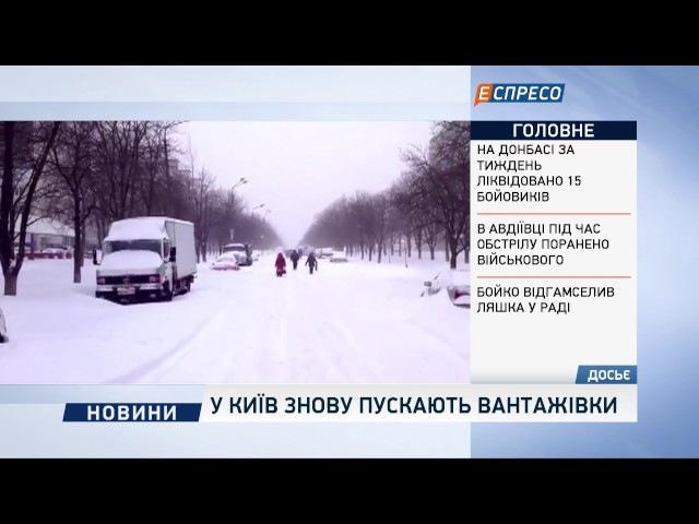 У Київ знову пускають вантажівки