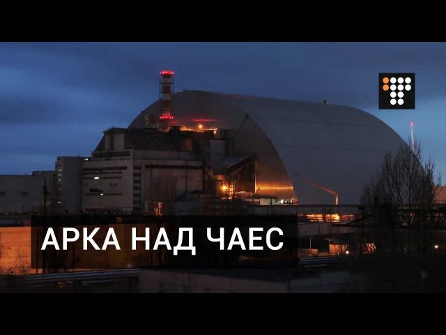 Четвертий енергоблок Чорнобильської АЕС накрили аркою
