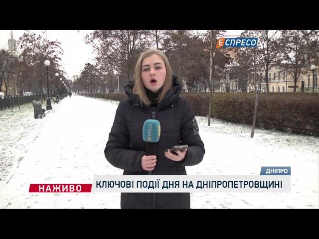 Ключові події дня на Дніпропетровщині 2 грудень