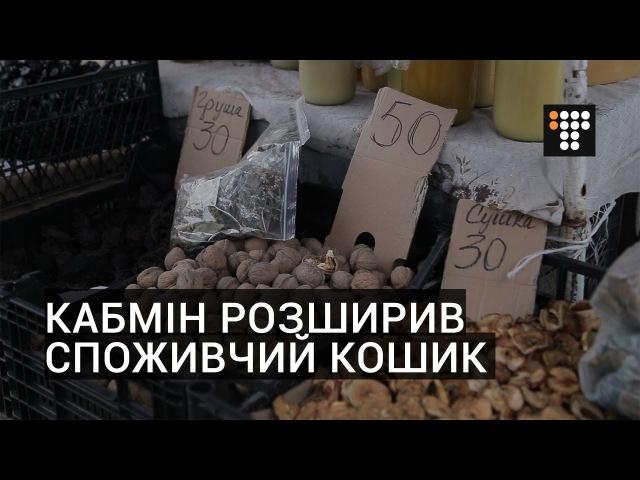 Уряд підвищив прожитковий мінімум українців до 3200 грн