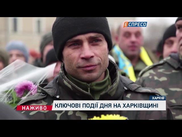 Ключові події дня на Харківщині 29 листопада