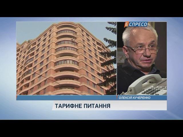 Без обліку будинків в Україні неможливі ринкові ціни на комуналку, - екс-міністр