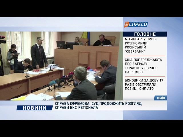 Справа Єфремова Суд продовжить розгляд справи екс-регіонала