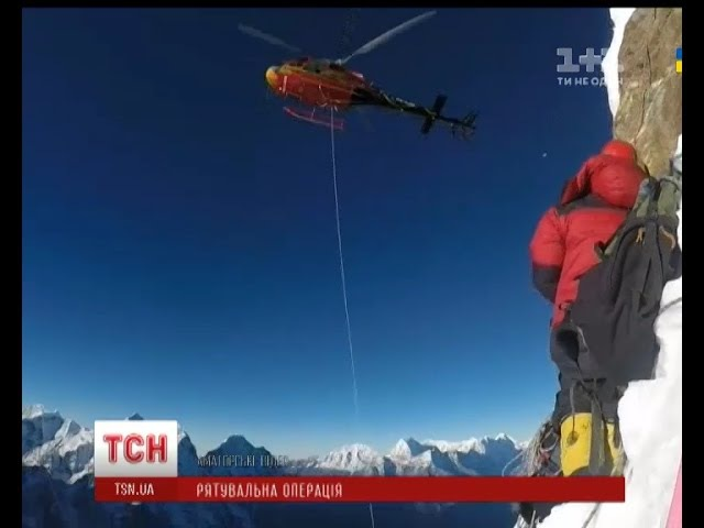 У Гімалаях гвинтокрилом евакували пораненого альпініста–одесита