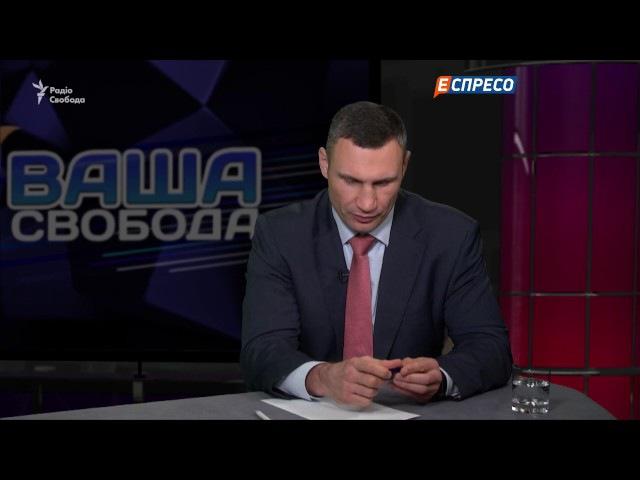 Ваша Свобода Інтервю з Київським міським головою Віталієм Кличком