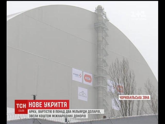 Надійний захист зруйнований четвертий енергоблок Чорнобильської АЕС накрили