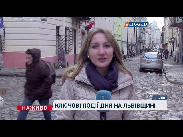 Ключові події дня на Львівщині