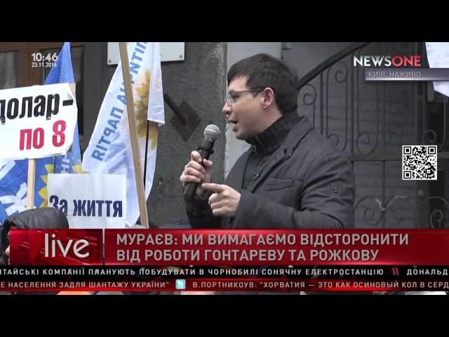 Мураев требуем отставки Гонтаревой и Рожковой! 23.11.16