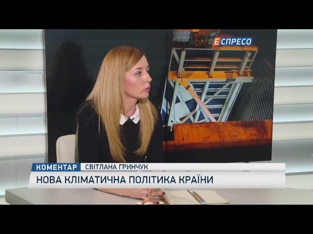 Паризька кліматична угода Україні варто скоротити викиди
