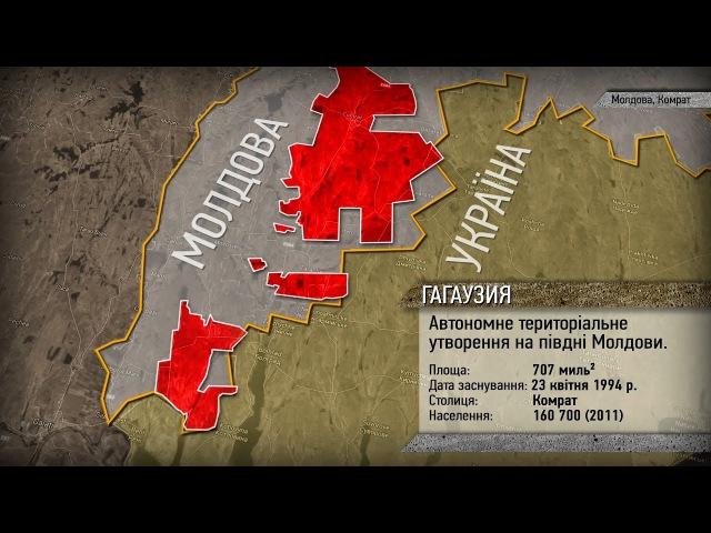 Ми використали загрозу об'єднання Молдови з Румунією як «фішку» — ініціатор незалежності Гагаузії