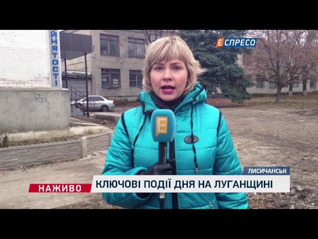 Ключові події дня на Луганщині 30 листопада