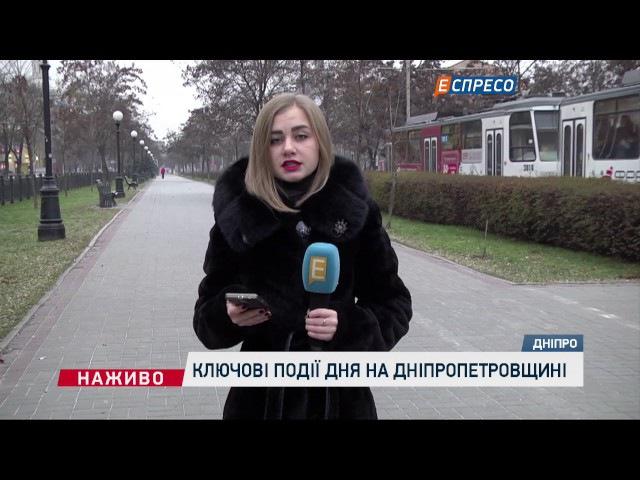Ключові події дня на Дніпропетровщині