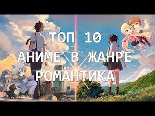 ТОП 10 ЛУЧШИХ АНИМЕ В ЖАНРЕ РОМАНТИКА / О ЛЮБВИ