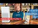 MUST HAVE ГАДЖЕТ ДЛЯ ГИКА! Обзор и опыт использования Xiaomi Mi Air Purifier 2