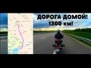 Как мы на скутерах на море ездили! 1300 км за 2 дня! (Часть 3 из 3)