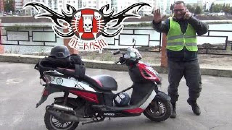 ✔ AL-KASHI - Дальняк на спор на китайском скутере