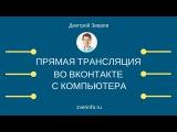 Прямые трансляции Вконтакте с компьютера (Вконтакте LIVE, VK Live)