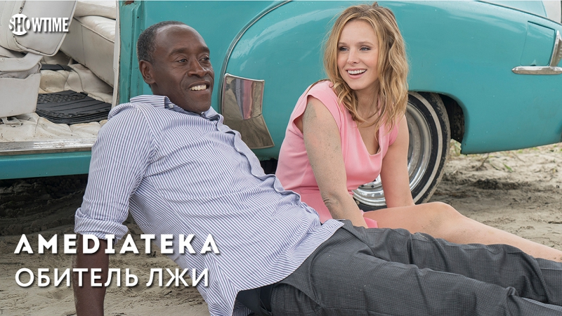 Обитель лжи 5 сезон | House of Lies | Трейлер