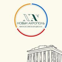 Логотип Культурный центр «Новый Акрополь» в Краснодаре