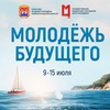 Смена «Молодежь будущего» на Балтийском Артеке