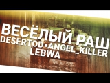 Веселый раш - DeS, Angel_Killer и LeBwa! World of Tanks (wot)