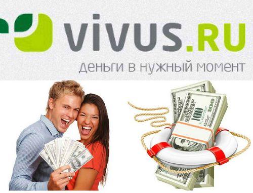 Vivus международная микрофинансовая компания! Для получения займа нуже