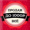 Всё до 1000 Москва • МСК