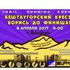 Бештаугорский крест - БОРИСЬ ДО ФИНИША! 2017