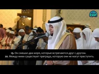 Ахмад ан-Нуфайс - Сура 55