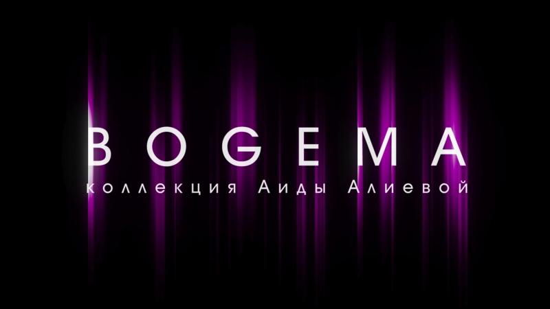 Коллекция BOGEMA Aida Alieva