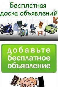 Бесплатное объявление г саратова дать бесплатное объявление в запорожье olx
