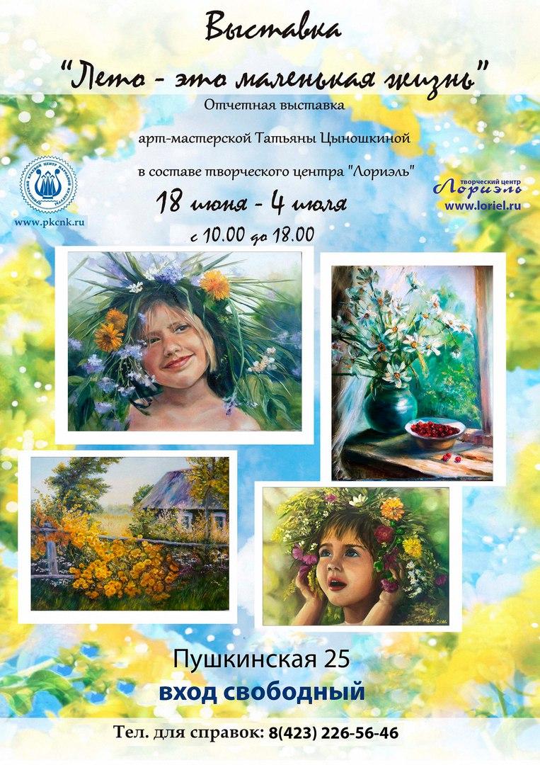 Афиша Владивосток Выставка «Лето это маленькая жизнь»
